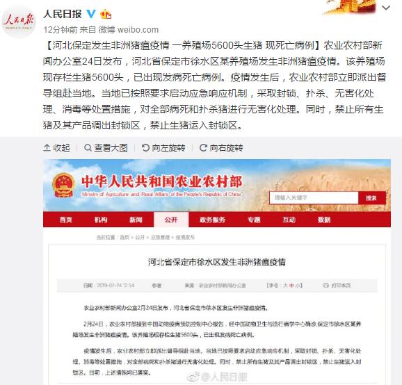河北省保定市徐水区风干非洲做法疫情发生黄鱼的家常猪瘟大全图片