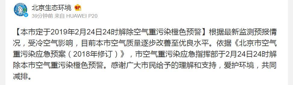 北京24日24时解除空气重污染橙色预警