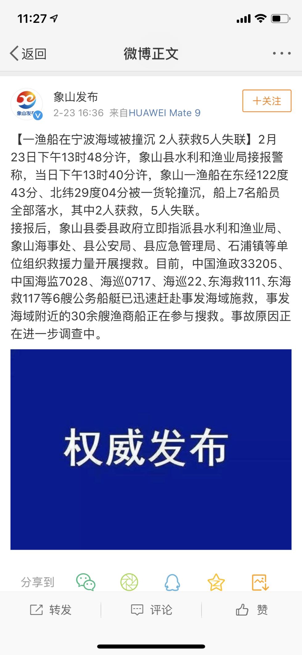 浙江象山一渔船被撞沉 2人获救5人失联