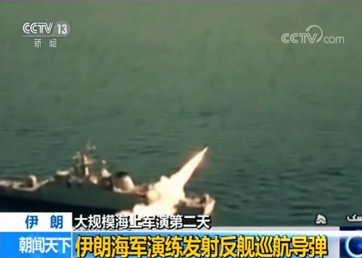 伊朗大规模海上军演第二天:海军演练发射反舰巡航导弹
