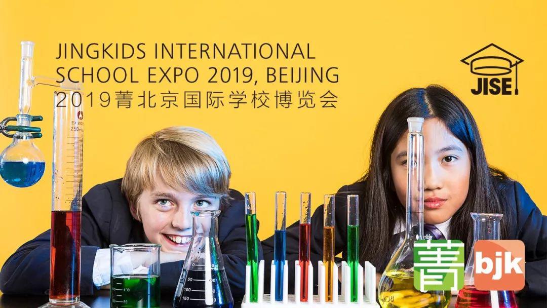 JISE2019菁北京国际学校博览会: 关于国际教育,专家们都带来了哪些干货?