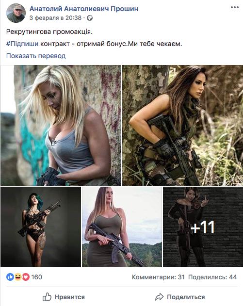 乌克兰军官发性感征兵广告惹众怒 广告中女子半裸手持武器