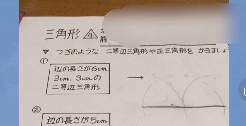 """日本一小学数学题""""真难"""" 网友:我也不会做"""