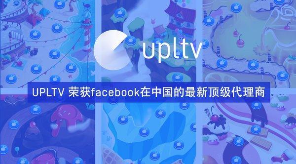 打通游戏广告服务闭环 UPLTV荣获Facebook在中国的最新顶级代理商