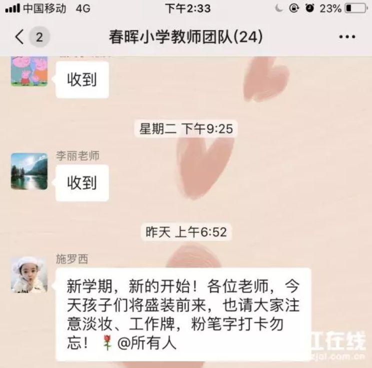 杭州一小学校长鼓励女老师化妆!男老师也乐了