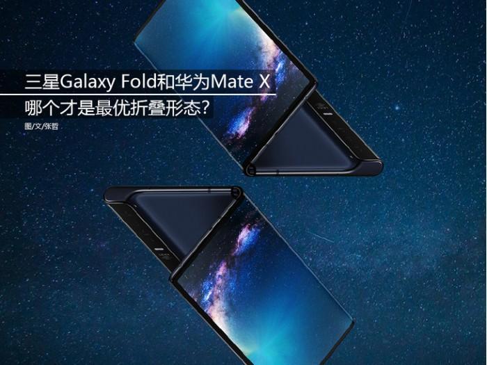 三星Galaxy Fold和华为Mate X 哪个更好?