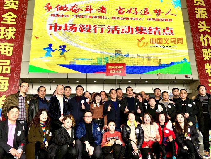 义乌市场举办毅行活动 商会代表、经营户争当追梦人