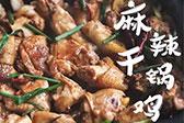 教你制作麻辣干锅鸡