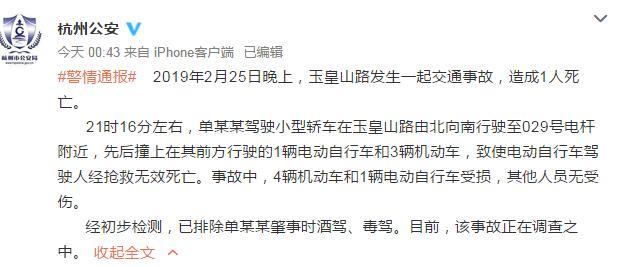 杭州玉皇山路发生一起交通事故,造成1人死亡