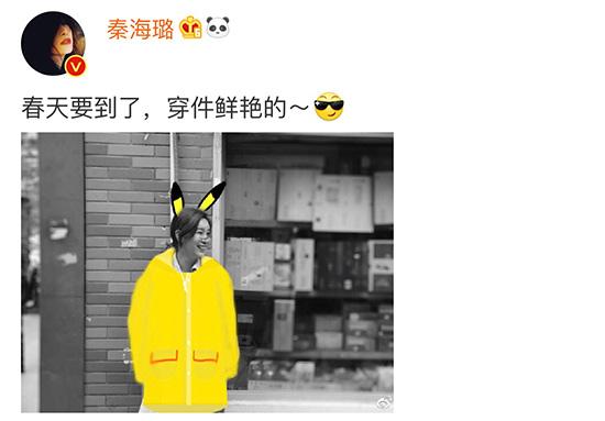 """秦海璐晒""""别样""""春日照 网友:皮卡丘本丘"""