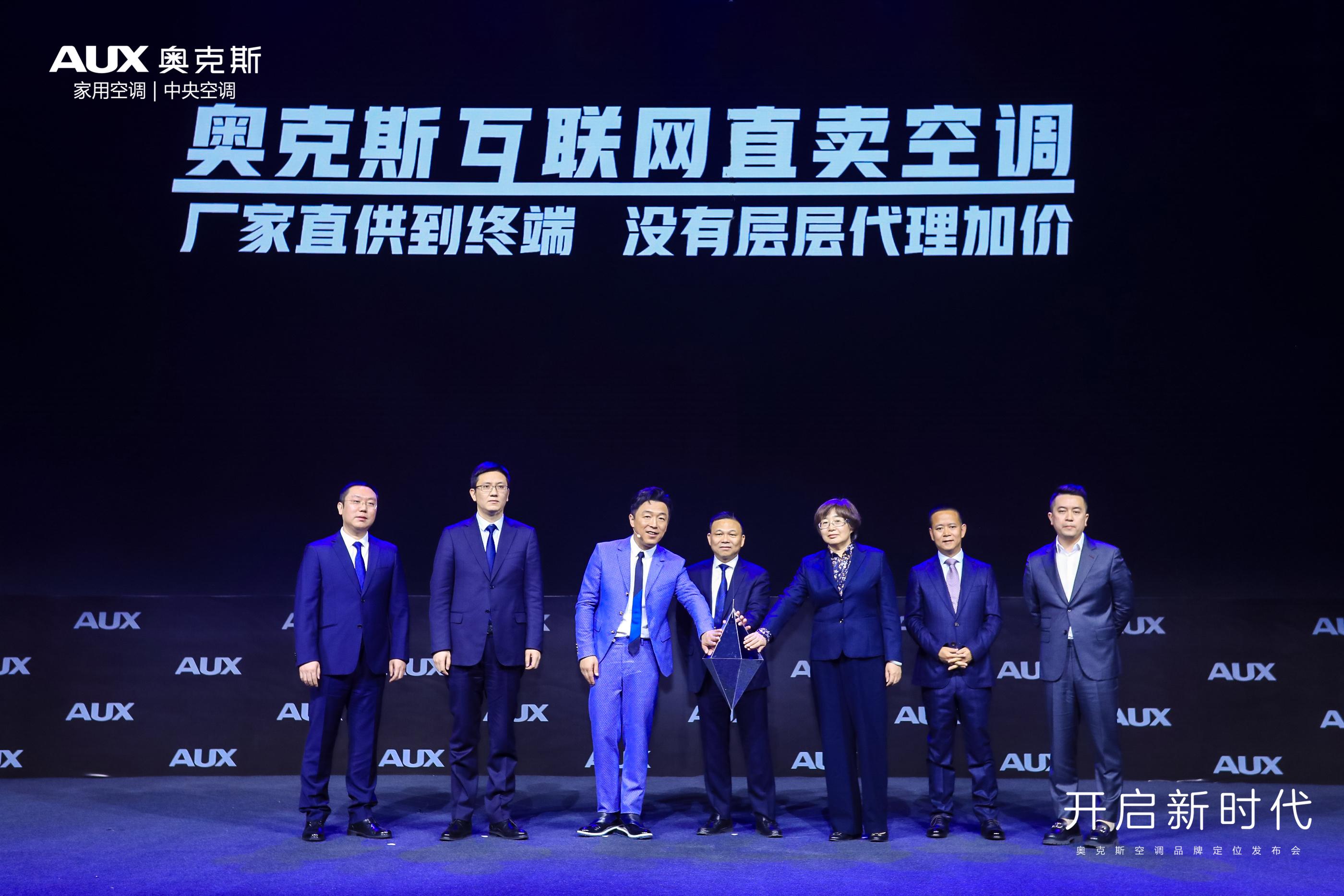 黄渤亮相奥克斯发布会 互联网直卖颠覆传统模式
