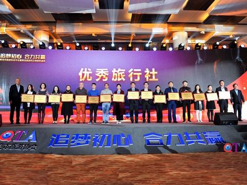 青岛市旅游协会举办2018年年会暨首届青岛旅游风云榜颁奖盛典