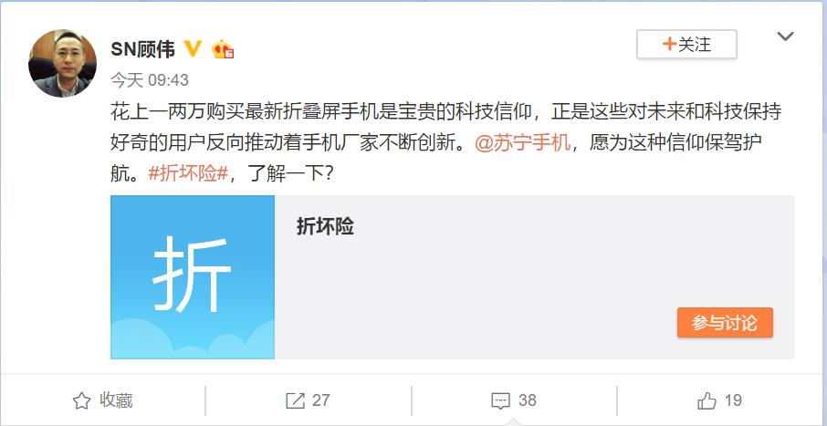 """苏宁手机推出""""折坏险"""" 399元可保手机两年平安"""