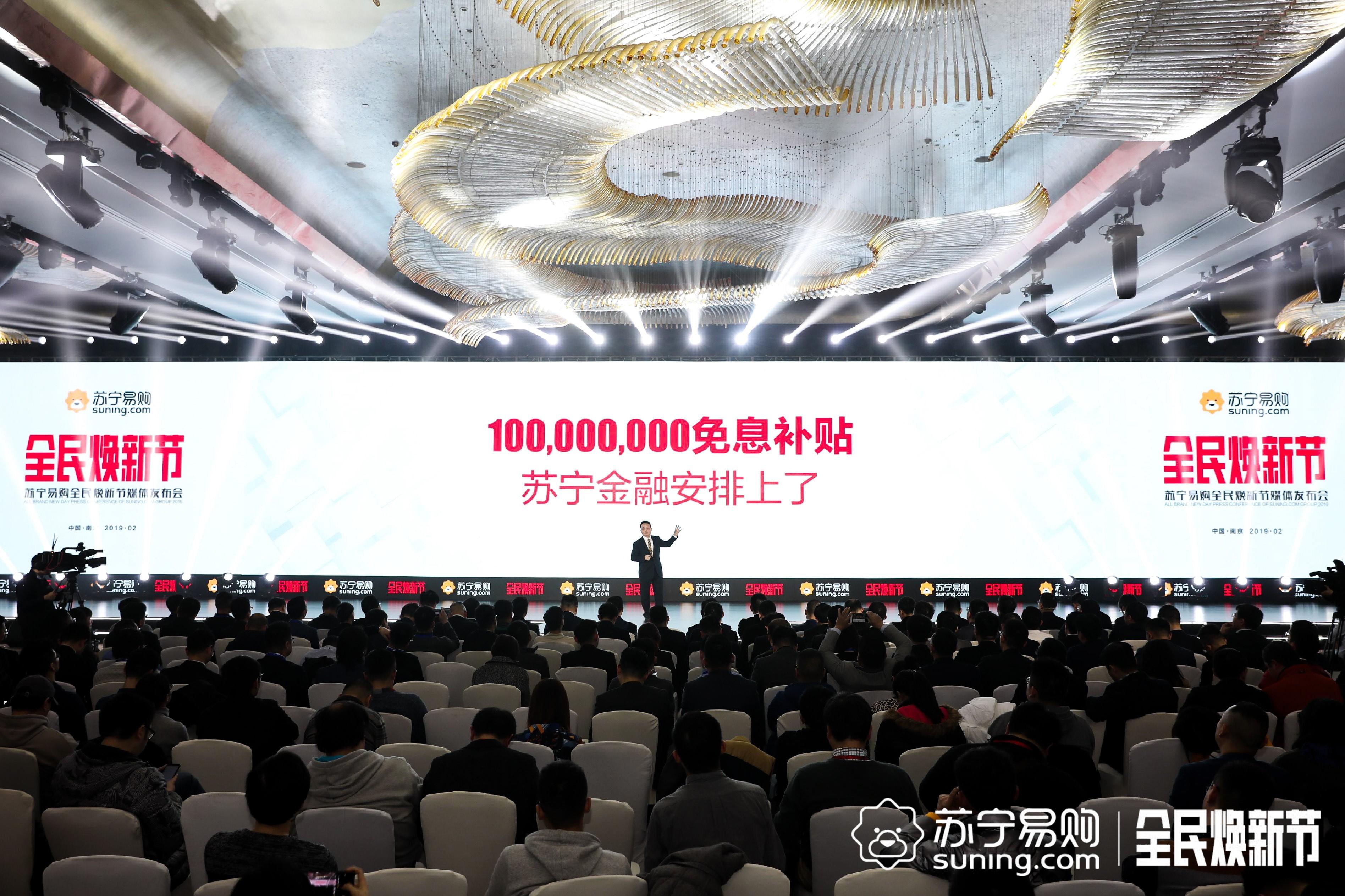 苏宁金融助力焕新大促活动:将发1亿免息补贴