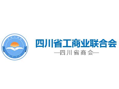 四川省工商联(四川省商会)