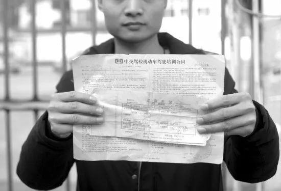 男子报名两年才学车 缴费单在手系统却
