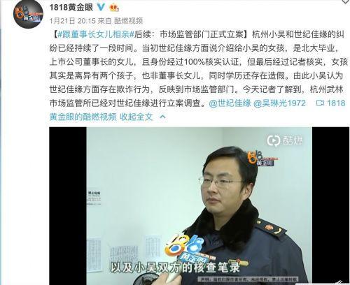 杭州小吴相亲事件有结果了 世纪佳缘致歉并赔偿