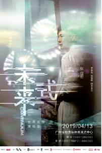 张信哲世界巡回演唱会广州站2月28日正式开票