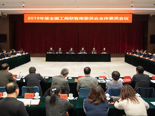 2019年度全国工商联智库委员会全体委员会议在京召开