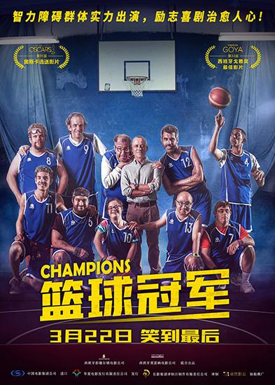 《篮球冠军》定档3月22日 励志喜剧治愈人心