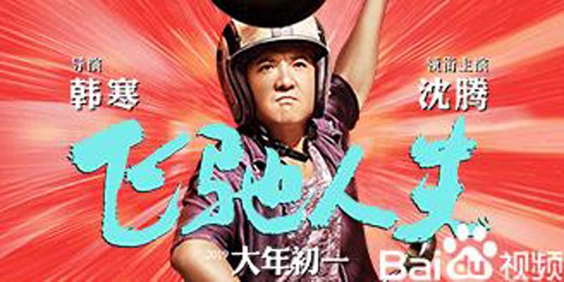 周星驰的《新喜剧之王》和《演讲风云》领跑2