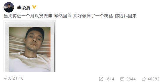 李荣浩发现掉粉晒自拍弥补 网友:这么小的眼睛怎么发现的?
