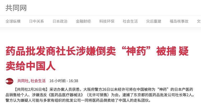 """日本药商向中国人倒卖""""神药""""被逮捕,曾非法获利达11亿日元"""