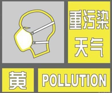 哈尔滨发布重污染天气黄色预警+霾黄色预警