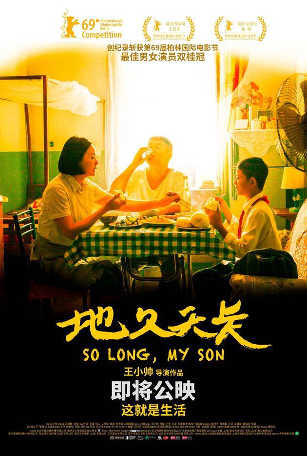 王小帅《地久天长》曝新海报 将于3月在国内公映