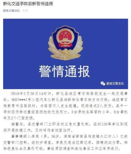 湖南新化县一汽车撞向人群 孕妇被撞重伤不幸死亡