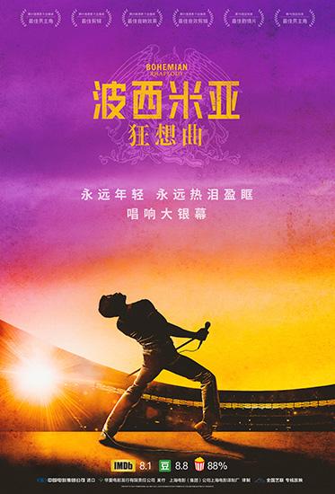 电影《波西米亚狂想曲》即将唱响中国大银幕