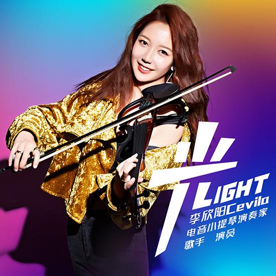 李欣阳电小提琴新曲《光》上线 刺破黑暗