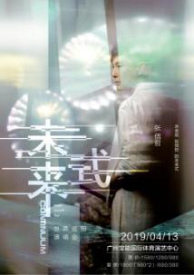 张信哲巡演广州站正式开售 打造视听新体验