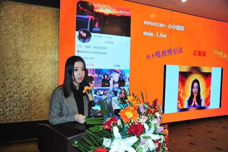 助力县级融媒体平台探索 快手与牡丹江市达成战略合作