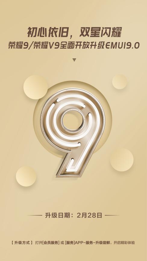 回馈老用户!荣耀9/荣耀V9全面开放升级EMUI 9.0