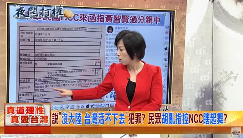 被举报后,黄智贤做了这期节目