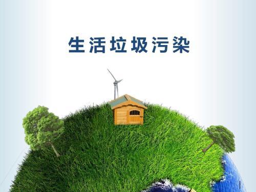 辽宁:农村生活垃圾处置体系将实现全覆盖