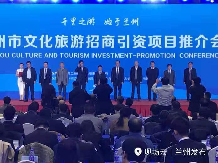 兰州市文化旅游招商引资项目专场推介会在京召开