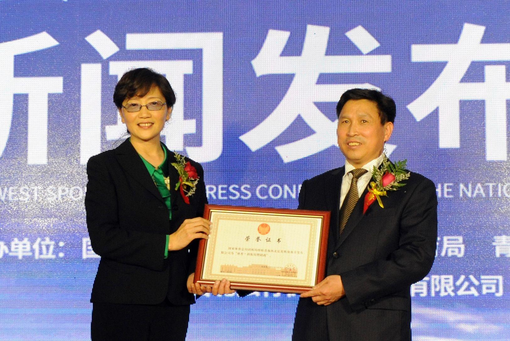青海西北弘公司赞助国家体育总局训练局新闻发布会顺利举行