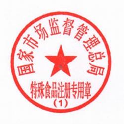 3月1日起,市场监管总局特殊食品注册专用章启用