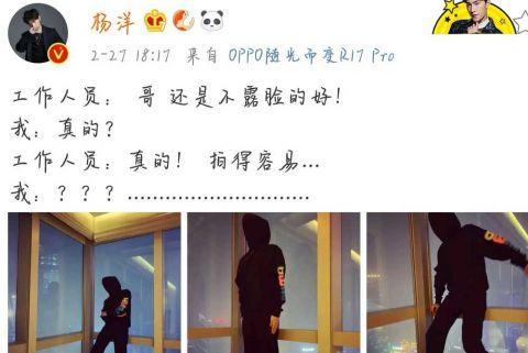 杨洋分享黑脸照片,还把黑锅甩给工作人员,太皮了