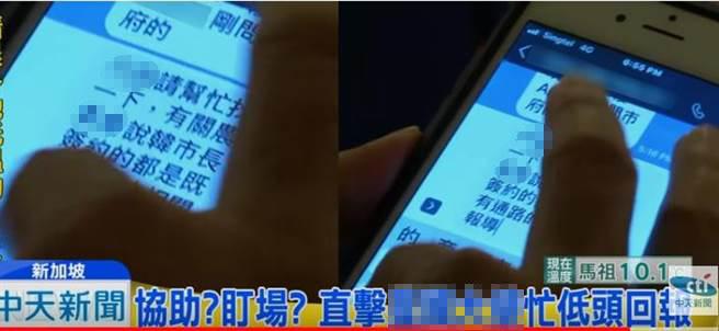 """全力辅助高雄拼经济?台媒曝台""""东厂""""盯场画面"""