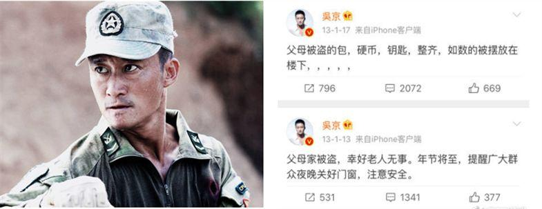 小偷曾到吴京家盗窃4天后如数归还 网友:求生欲强