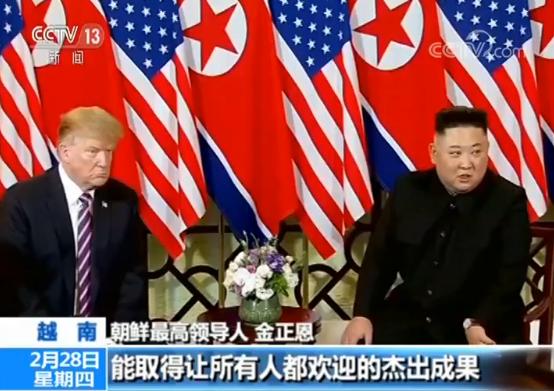 朝美领导人第二次会晤在越南举行 双方今日将就关键问题继续会谈