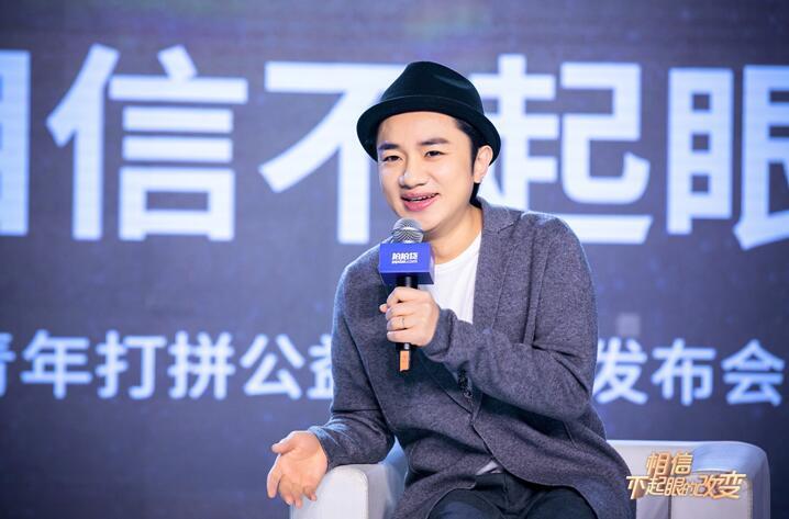 """王祖蓝助力小镇青年打拼公益计划 传递""""相信""""正能量_ibeite.com"""