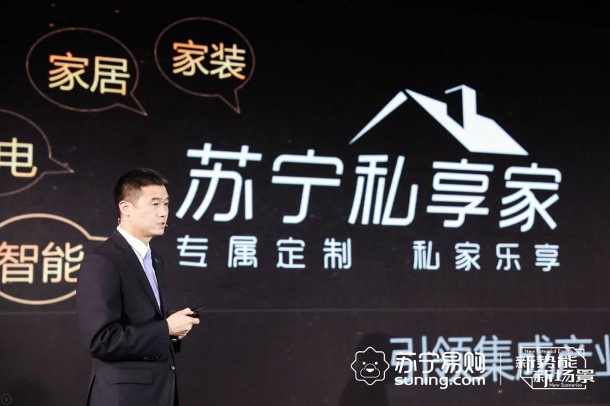 苏宁上线集成家电软件 实现60秒出图1秒报价