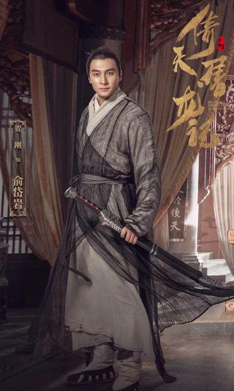贺刚自曝接演《倚天屠龙记》原因 网友:是我们想多了