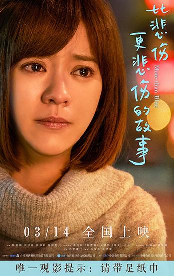 电影《比悲伤更悲伤的故事》正式定档3月14日