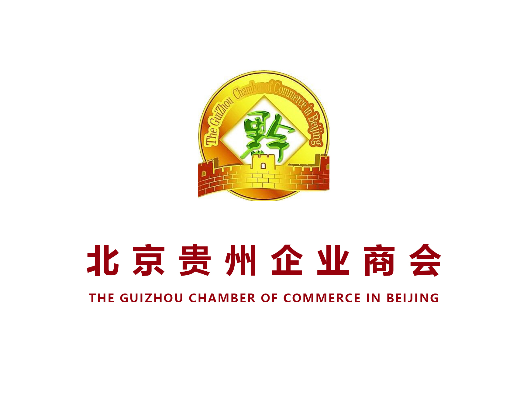 北京贵州企业商会——团结交流