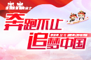 奔跑不止,追梦中国——环球网2019全国两会特别报道